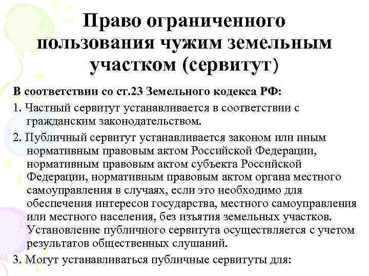 Право ограниченного пользования чужим земельным участком (сервитут) В соответствии со ст. 23 Земельного кодекса