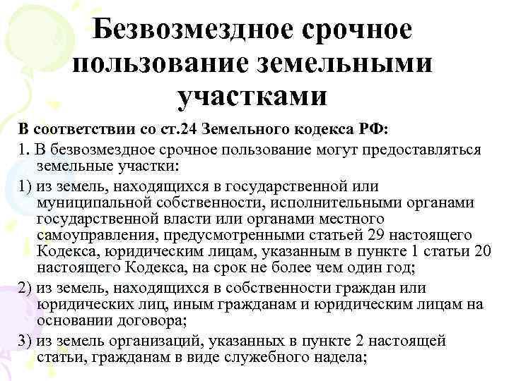 Безвозмездное срочное пользование земельными участками В соответствии со ст. 24 Земельного кодекса РФ: 1.
