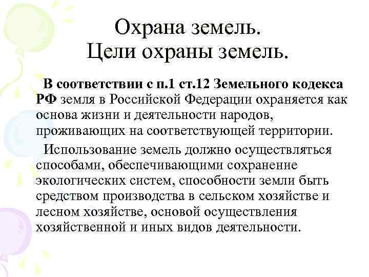 Охрана земель. Цели охраны земель. В соответствии с п. 1 ст. 12 Земельного кодекса