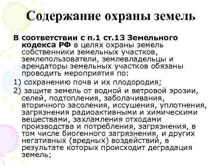 Содержание охраны земель В соответствии с п. 1 ст. 13 Земельного кодекса РФ в