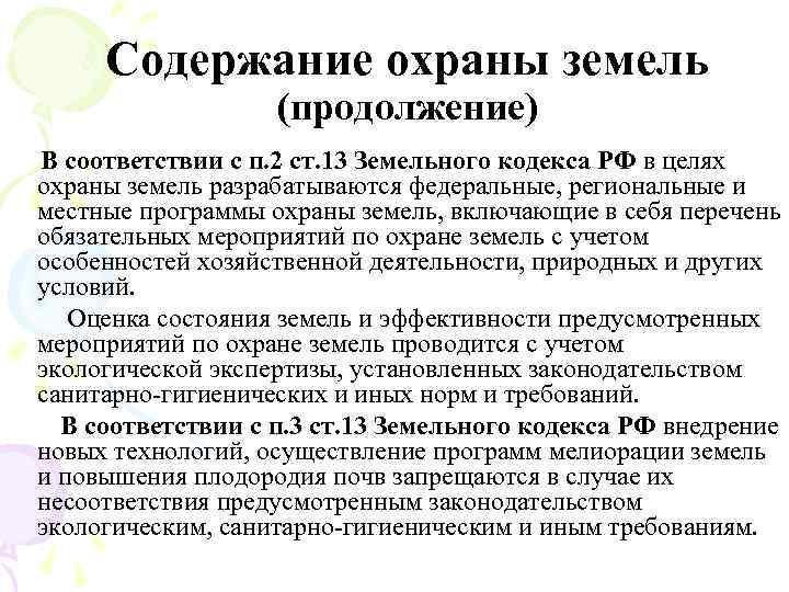 Содержание охраны земель (продолжение) В соответствии с п. 2 ст. 13 Земельного кодекса РФ