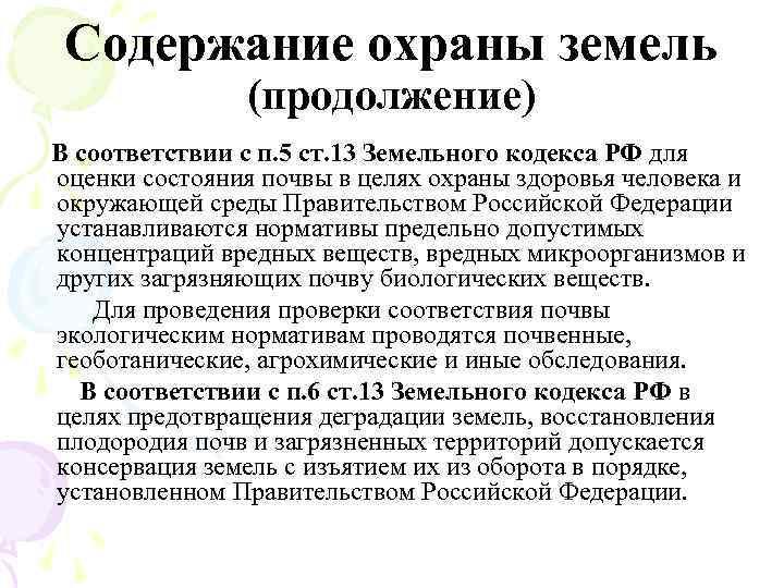 Содержание охраны земель (продолжение) В соответствии с п. 5 ст. 13 Земельного кодекса РФ