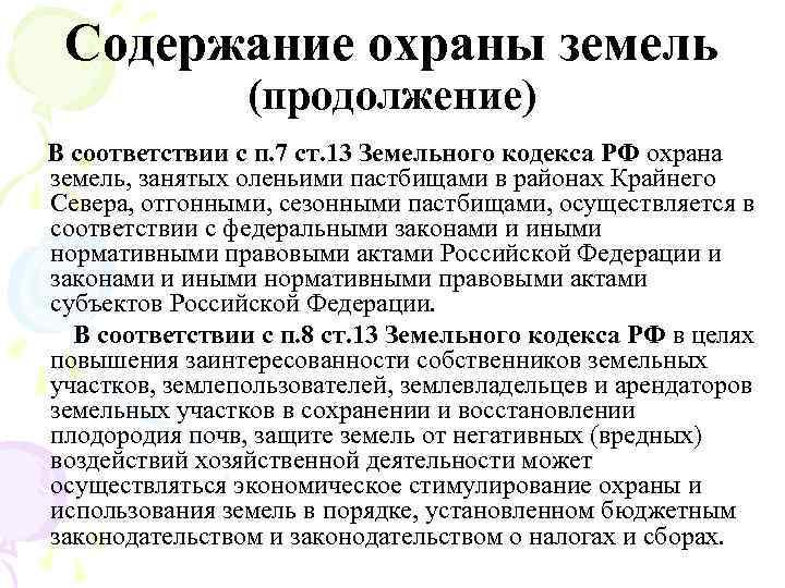 Содержание охраны земель (продолжение) В соответствии с п. 7 ст. 13 Земельного кодекса РФ
