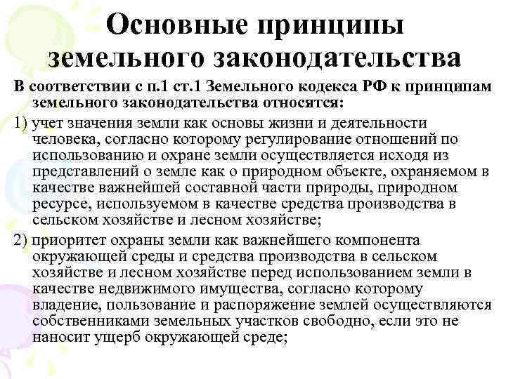 Основные принципы земельного законодательства В соответствии с п. 1 ст. 1 Земельного кодекса РФ
