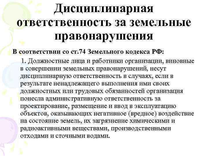 Дисциплинарная ответственность за земельные правонарушения В соответствии со ст. 74 Земельного кодекса РФ: 1.
