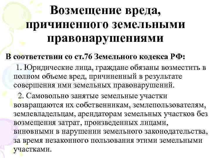 Возмещение вреда, причиненного земельными правонарушениями В соответствии со ст. 76 Земельного кодекса РФ: 1.