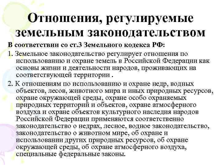 Отношения, регулируемые земельным законодательством В соответствии со ст. 3 Земельного кодекса РФ: 1. Земельное