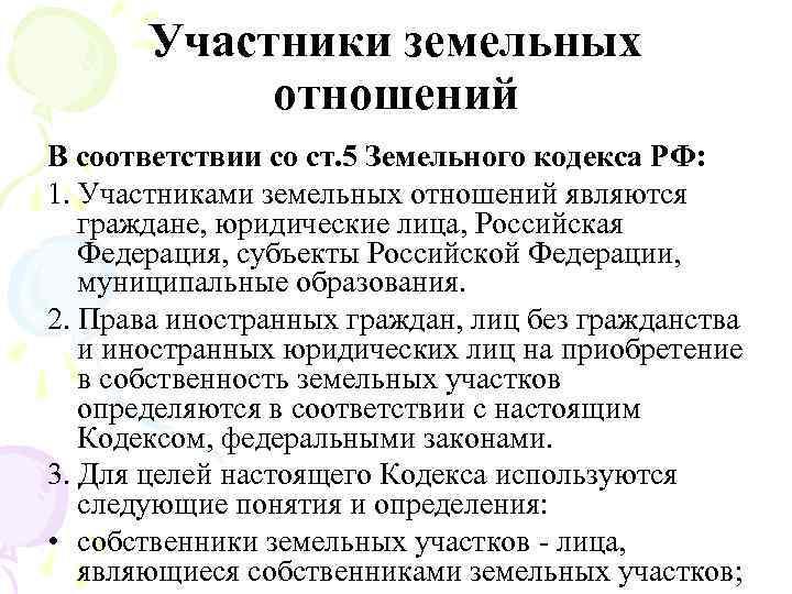Участники земельных отношений В соответствии со ст. 5 Земельного кодекса РФ: 1. Участниками земельных