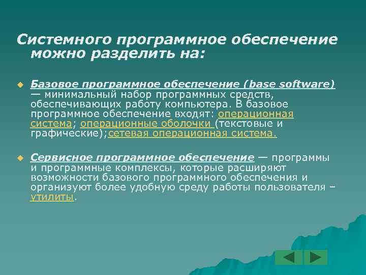Системного программное обеспечение можно разделить на:  u  Базовое программное обеспечение (base software)