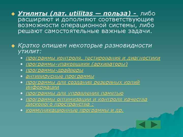 u  Утилиты (лат. utilitas — польза) - либо расширяют и дополняют соответствующие возможности