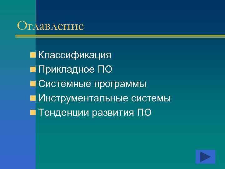 Оглавление  n Классификация n Прикладное ПО n Системные программы n Инструментальные системы n
