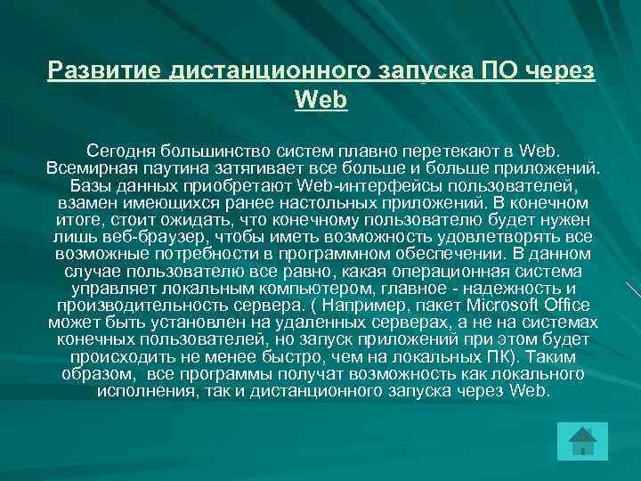 Развитие дистанционного запуска ПО через    Web Сегодня большинство систем плавно перетекают