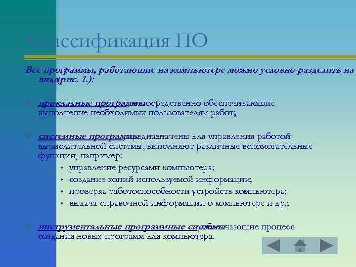Классификация ПО Все программы, работающие на компьютере можно условно разделить на т  вида(рис.