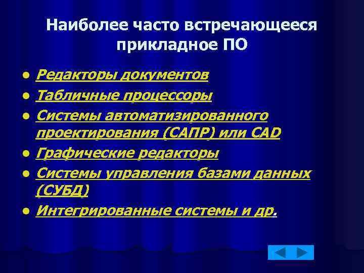 Наиболее часто встречающееся   прикладное ПО l  Редакторы документов l