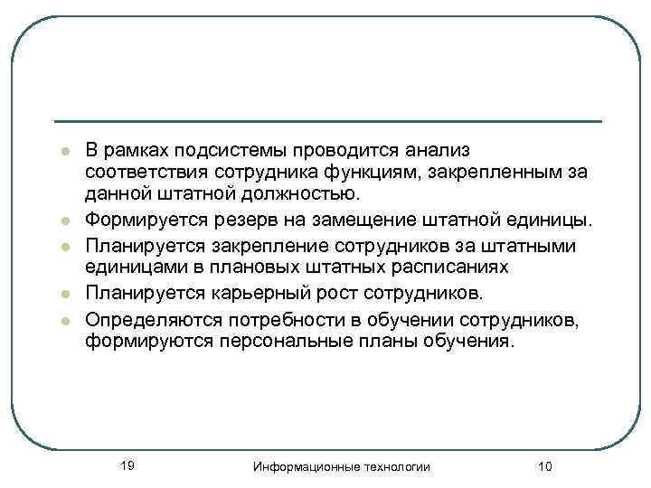 l  В рамках подсистемы проводится анализ соответствия сотрудника функциям, закрепленным за данной штатной