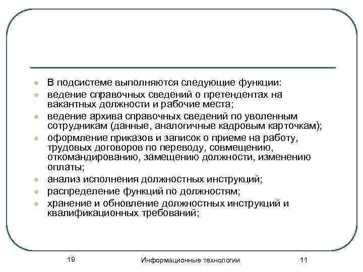 l  В подсистеме выполняются следующие функции: l  ведение справочных сведений о претендентах