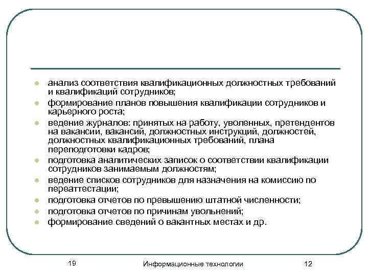 l  анализ соответствия квалификационных должностных требований и квалификаций сотрудников; l  формирование планов