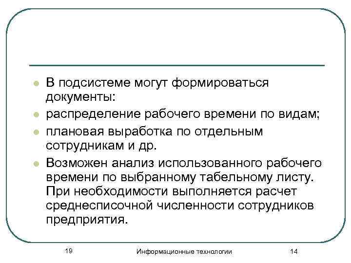 l  В подсистеме могут формироваться документы: l  распределение рабочего времени по видам;