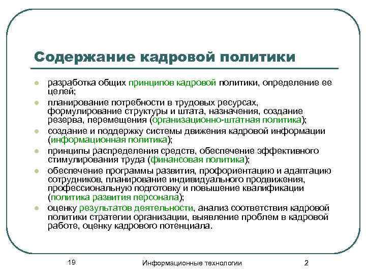 Содержание кадровой политики l  разработка общих принципов кадровой политики, определение ее целей; l