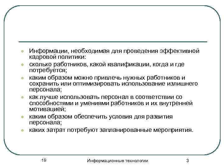 l  Информации, необходимая для проведения эффективной кадровой политики: l  сколько работников, какой