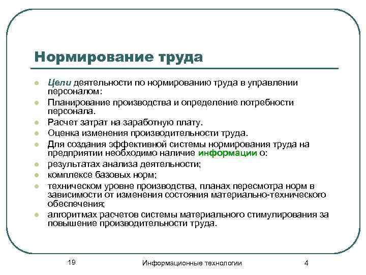 Нормирование труда l  Цели деятельности по нормированию труда в управлении персоналом: l