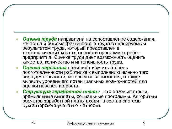 l  Оценка труда направлена на сопоставление содержания, качества и объема фактического труда с