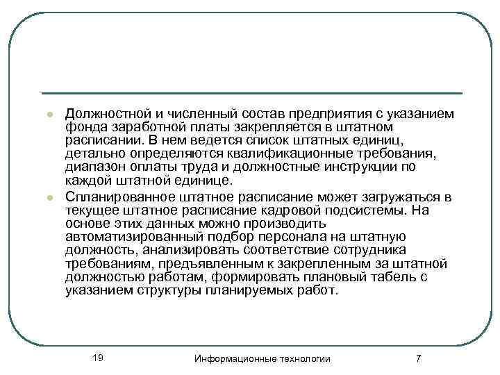 l  Должностной и численный состав предприятия с указанием фонда заработной платы закрепляется в