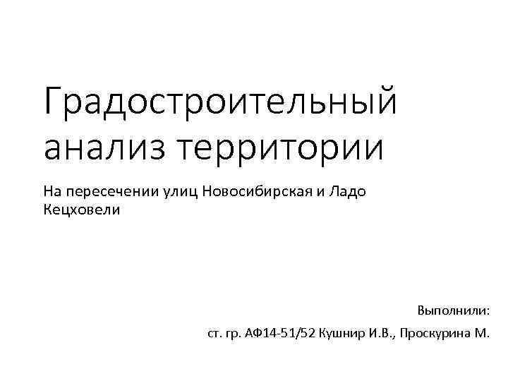 Градостроительный анализ территории На пересечении улиц Новосибирская и Ладо Кецховели