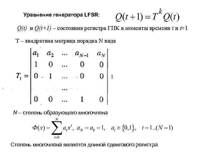 Уравнение генератора LFSR:   Q(t) и Q(t+1) – состояния регистра ГПК