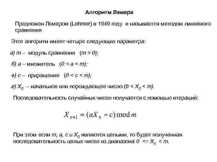 Алгоритм Лемера  Предложен Лемером (Lehmer) в 1949