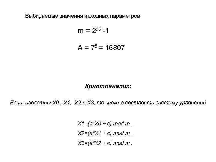 Выбираемые значения исходных параметров:     m = 232 -1