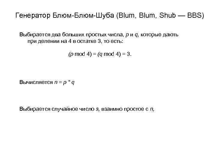 Генератор Блюм-Шуба (Blum, Shub — BBS)  Выбирается два больших простых числа, р и