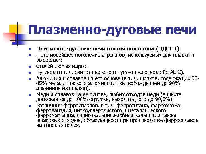 Плазменно-дуговые печи n  Плазменно-дуговые печи постоянного тока (ПДППТ): n  – это новейшее