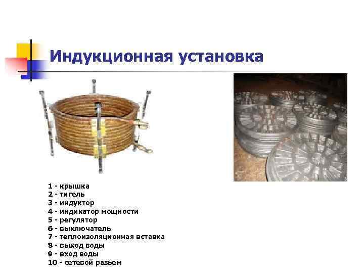 Индукционная установка 1 - крышка 2 - тигель 3 - индуктор 4 - индикатор