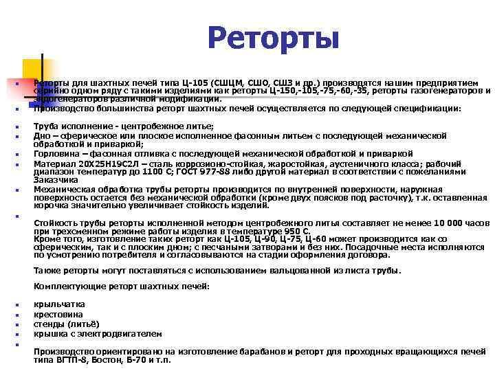 Реторты n  Рeтoрты для шахтных печей