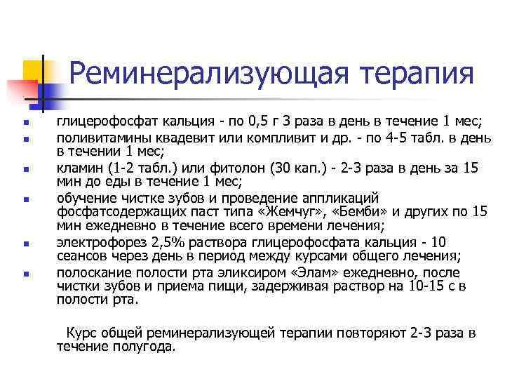 Реминерализующая терапия n  глицерофосфат кальция - по 0, 5 г 3 раза