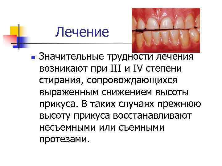 Лечение n  Значительные трудности лечения возникают при III и IV степени стирания,