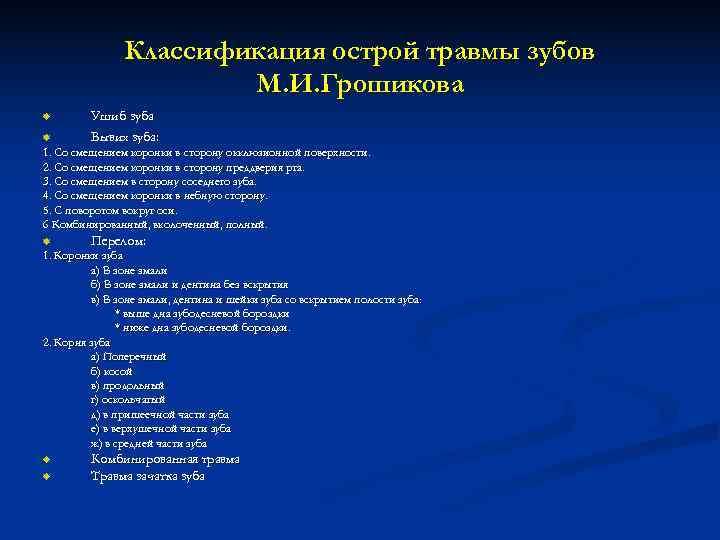 Классификация острой травмы зубов    М. И. Грошикова