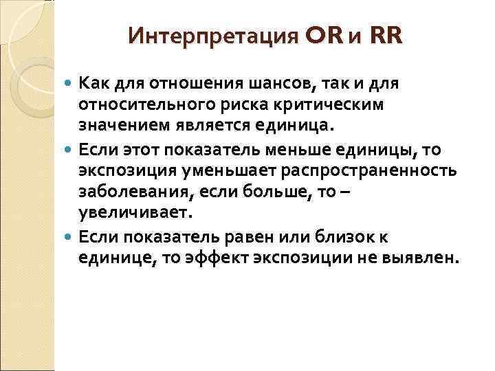Интерпретация OR и RR  Как для отношения шансов, так и для