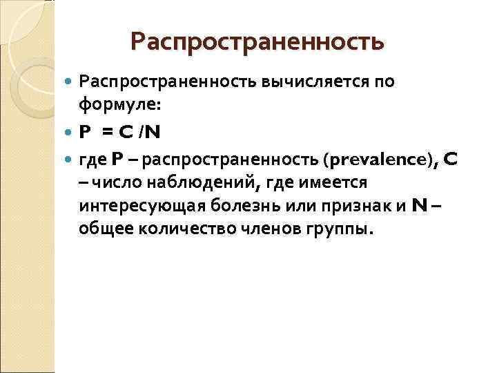 Распространенность вычисляется по  формуле:  P = C /N  где
