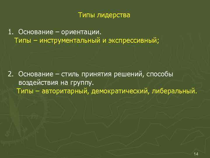 Типы лидерства 1. Основание – ориентации.  Типы – инструментальный