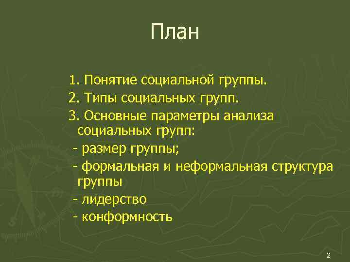 План 1. Понятие социальной группы. 2. Типы социальных групп. 3. Основные параметры