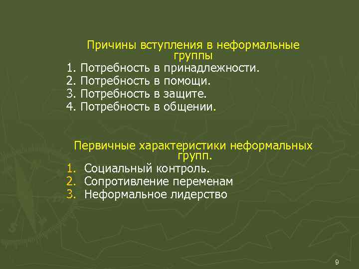 Причины вступления в неформальные    группы 1. Потребность в принадлежности.