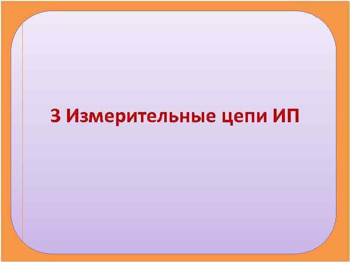 3 Измерительные цепи ИП