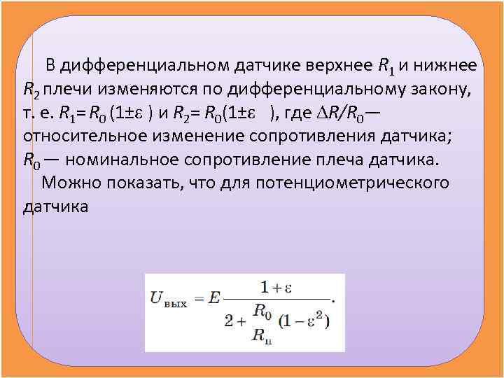В дифференциальном датчике верхнее R 1 и нижнее R 2 плечи изменяются
