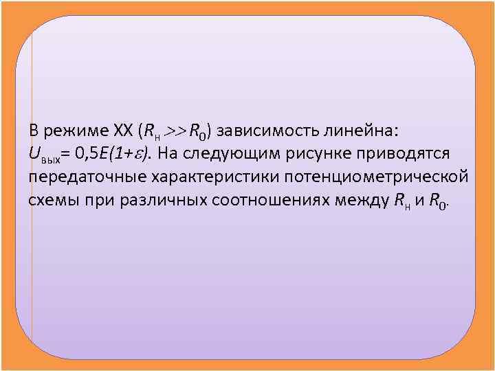 В режиме ХХ (Rн  R 0) зависимость линейна: Uвых= 0, 5 Е(1+ ).