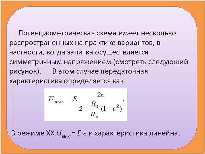 Потенциометрическая схема имеет несколько распространенных на практике вариантов, в частности, когда запитка осуществляется