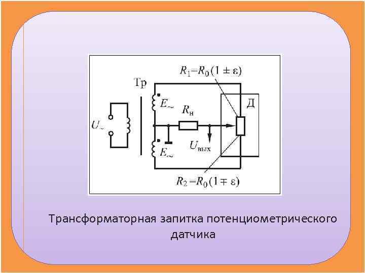 Трансформаторная запитка потенциометрического    датчика