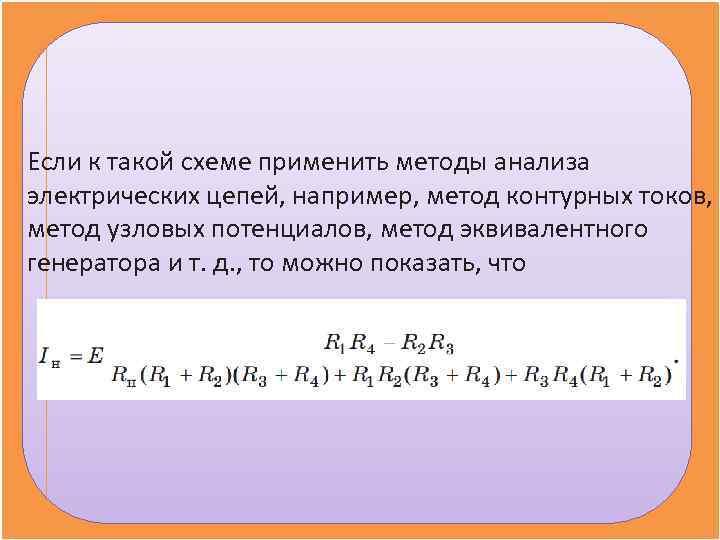 Если к такой схеме применить методы анализа электрических цепей, например, метод контурных токов, метод