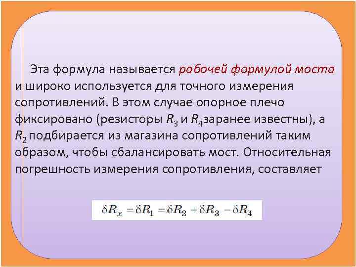 Эта формула называется рабочей формулой моста и широко используется для точного измерения